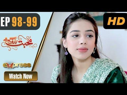 Pakistani Drama | Mohabbat Zindagi Hai - Episode 98-99 | Express Entertainment Dramas | Madiha
