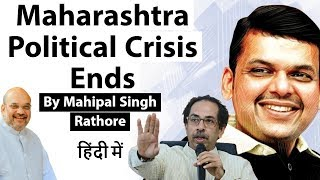 Devender Fadnavis becomes CM - Maharashtra Political crisis ends, BJP NCP coalition