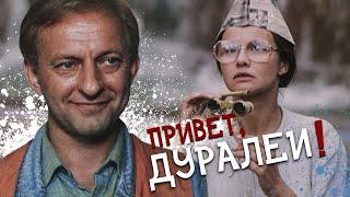 ПРИВЕТ, ДУРАЛЕИ! / Фильм. Комедийная мелодрама