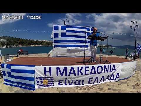 Ο συγκλονιστικός χαιρετισμός του προέδρου των «Κομνηνών» Εύβοιας στο συλλαλητήριο για τη Μακεδονία στη Χαλκίδα (βίντεο)