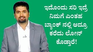 Loans from Bank & Credit Score | Money Doctor Show Kannada | EP 204