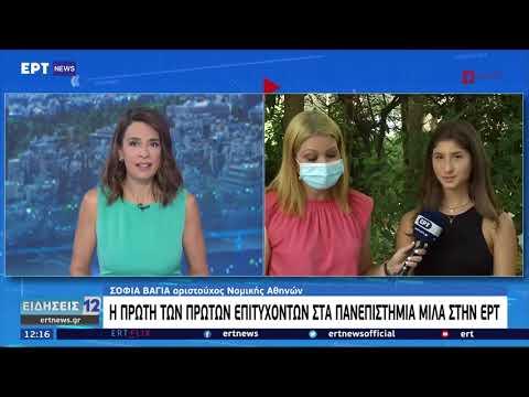 Οι πρώτοι των πρώτων των Πανελληνίων Εξετάσεων μιλούν στην ΕΡΤ | 27/08/21 | ΕΡΤ