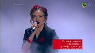 Рушана Валиева Голос 2018 Россия / The Voice Russia 2018 Сезон 7 Шнуров