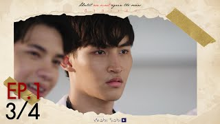 [Official] Until We Meet Again | ด้ายแดง Ep.1 [3/4]