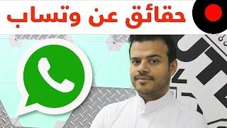 حقائق ومعلومات عن واتساب اشهر تطبيق محادثات Whatsapp Facts