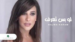 مازيكا Najwa Karam ... Law Bass Ta3ref | نجوى كرم ... لو بس تعرف تحميل MP3