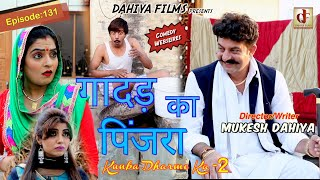 Episode : 131 # गादड़ का पिंजरा# Season-2 # Mukesh Dahiya # KDK # DAHIYA FILMS