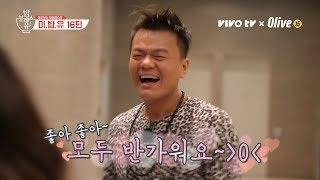 [미밥유 16탄] JYP 신사옥에 언니들 ★입성★ | 최화정,이영자,송은이,김숙,장도연