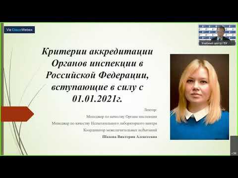 Аккредитация органов инспекции в национальной системе аккредитации