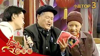 Download Video 1999 央视春节联欢晚会 小品 《昨天今天明天》 赵本山 | CCTV春晚 MP3 3GP MP4