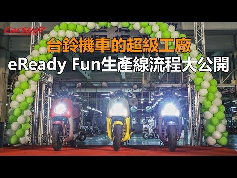 台鈴機車的超級工廠 eReady Fun生產線流程大公開