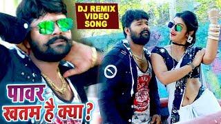 samar singh new bhojpuri song dj remix - 免费在线视频最佳电影电视