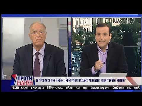 Ο πρόεδρος της Ένωσης Κεντρώων Β. Λεβέντης στην ΕΡΤ | 04/12/18 | ΕΡΤ