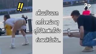 ท่าเต้นเน้นๆแบบนี้ มันต้องเข้าใกล้ไปให้สุดจุดโฟกัส... #รวมคลิปฮาพากย์ไทย