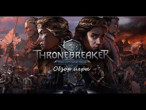Обзор игры Thronebreaker: The Witcher Tales (Кровная вражда: Ведьмак. Истории) (видео)