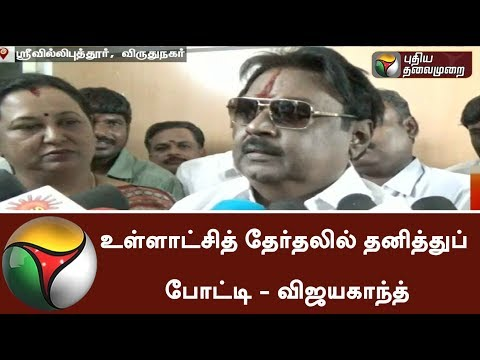 i-will-contest-independently-in-local-body-election--vijayakanth