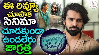 Unnadi Okate Zindagi Review | Ram Pothineni | Anupama | Rating | DIl Raju | Eagle Media Works