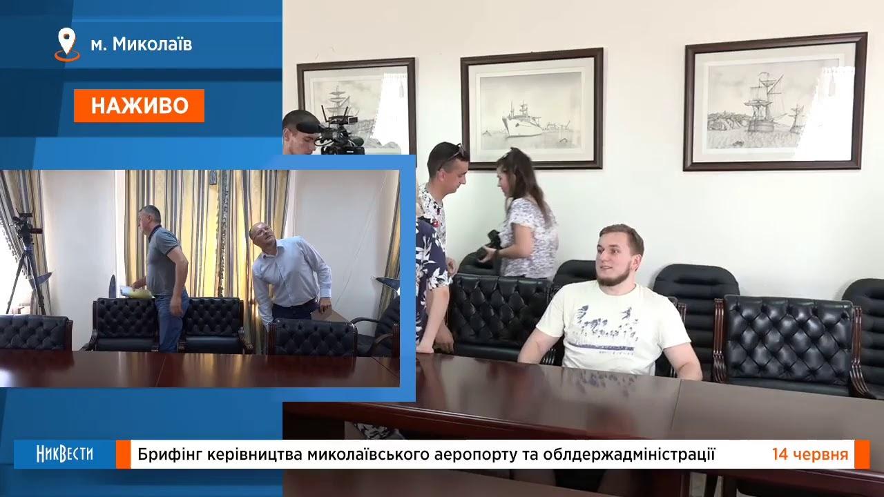 Брифинг по ситуации в аэропорту Николаева