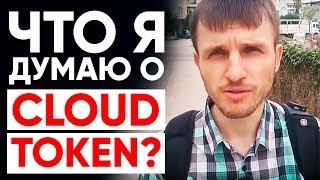 Что я Думаю о Проекте Cloud Token? СКАМ или Будет Жить?