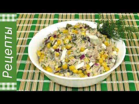 Салат с тунцом и кукурузой. Простой и вкусный рецепт!