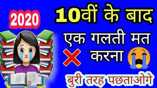 class 10th के बाद क्या करें 2020 / class 11 me kaun sa subject le / career options after 10th 2020