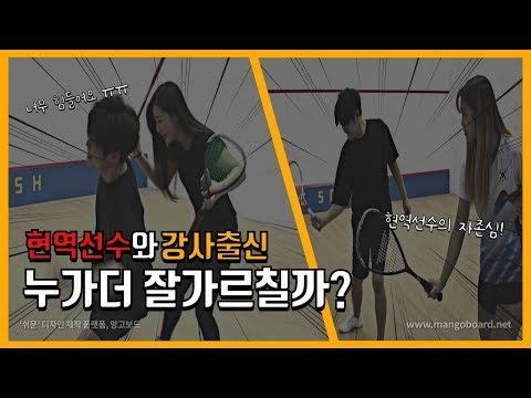 [영훈TV] 운동신경 최악인 스쿼시 왕초보를 누가 더 잘 가르칠까?! (현역선수VS강사출신 1편!)
