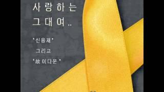 Shin Yong Jae (4Men) - You Whom I Love