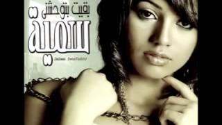 Somaya - Kont Bamout _ سمية - كنت بموت - YouTube تحميل MP3
