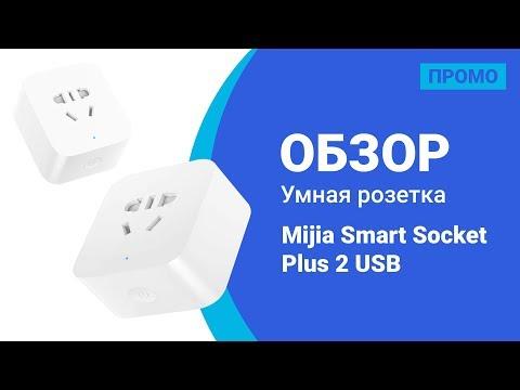 Умная розетка Xiaomi Mijia Smart Socket Plus 2 USB