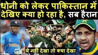 Ms Dhoni के संन्यास पर देखिए पाकिस्तान क्या बोल रहा है, जरुर देखें | Headlines Sports