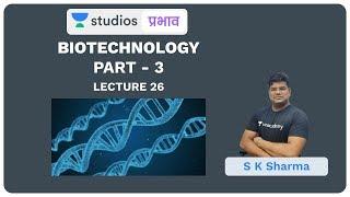 L26: Biotechnology (Part - 3) I Science & Technology (UPSC CSE - Hindi) I S K Sharma