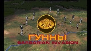 The Huns. ГУННЫ №1. Rome TW Barbarian Invasion - Я - Вождь! (VERY HARD)