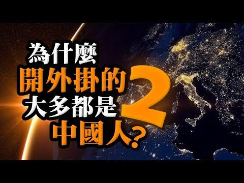 為什麼開外掛的很多都是中國人?只是單純因為他們人多所以容易遇到嗎?這影片告訴你!