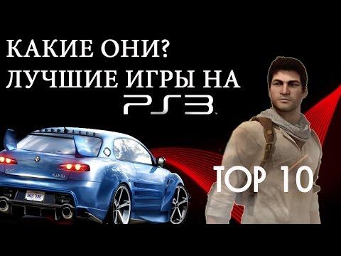 ТОП 10 Лучшие ИГРЫ на PlayStation 3 (PS3) Обзор ЛУЧШИХ ИГР на PS3