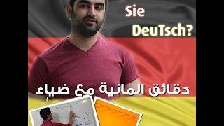 دقائق المانية مع ضياء (26) - 1 Der Akkusativ تحميل MP3