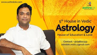 5th House in Vedic Astrology | House of education, love | कुंडली मैं पंचम स्थान - Download this Video in MP3, M4A, WEBM, MP4, 3GP