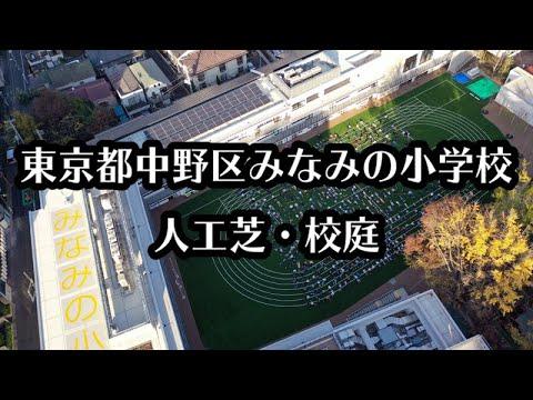 東京都中野区みなみの小学校 人工芝校庭【竣工記念ムービー】