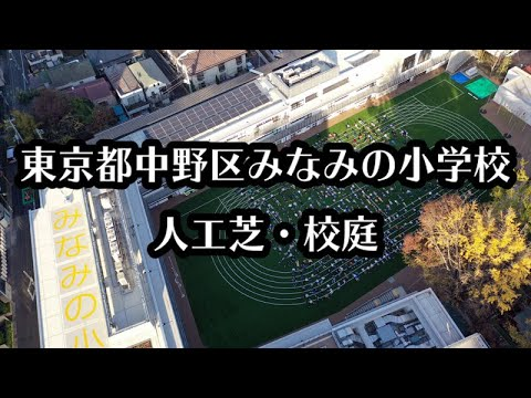 Minamino Elementary School