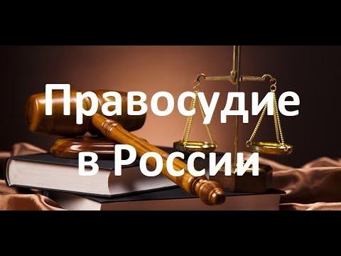 Правосудие в России