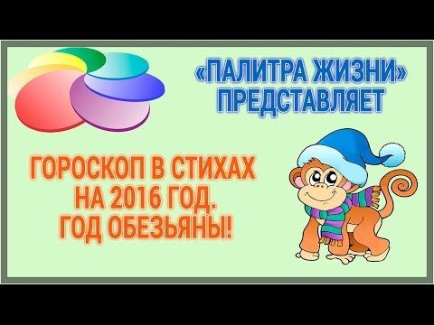 Гороскоп на 2016 год козерог обезьяна