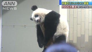 東京150周年で・・・上野動物園 休園日に1000人招待(18/09/25)