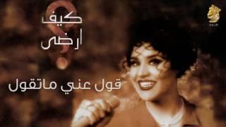 أحلام - قول عني ما تقول (النسخة الأصلية) |1997| (Ahlam - Gol A'ny Ma Tgol (Official Audio