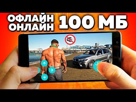 Лучшие бесплатные игры на андроид и ios (Онлайн и Офлайн 100МБ) онлайн видео
