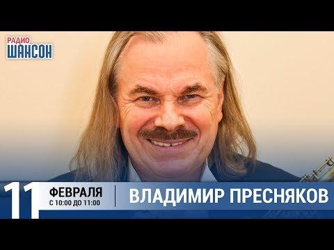 Владимир Пресняков в «Звёздном завтраке» на Радио Шансон