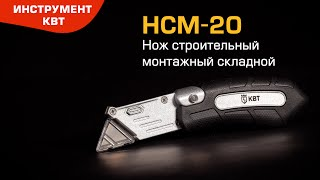 Нож строительный монтажный складной НСМ-20