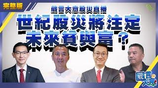 葳言大意特備直播節目-世紀股災將註定未來貧與富?︱嘉賓:黃國英、Dr. Ng、簡志健、楊總