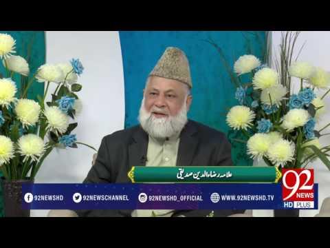 Subh e Noor (Surah e Araf Ki Fazelat ) -24-02-2017- 92NewsHDPlus