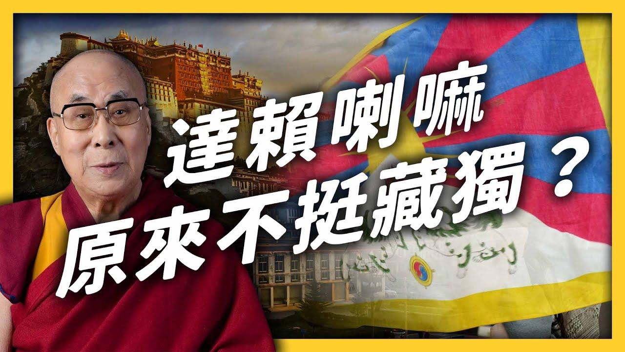 離開圖博62年,達賴喇嘛當年為何出走?對藏獨的看法又是什麼?|志祺七七