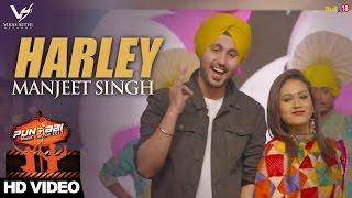 Video Harley - Manjeet Singh || Punjabi Music Junction 2017 || VS Records || Latest Punjabi Songs