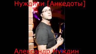 Александр Нуждин - Нуждики [Анкедоты] 319 шт. 2:05:47